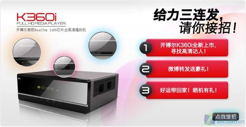 开博尔K360i发威 上市三连发要你接招