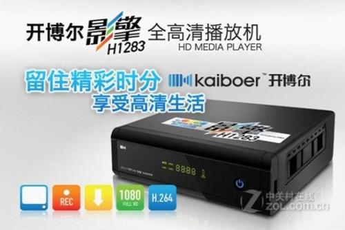 """性能强劲""""影擎""""开博尔H1283仅售699元"""