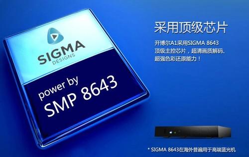 SIGMA 8643顶级主控芯片 开博尔A1上市