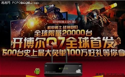 真3D播放器开博尔Q7 首发20000台疯抢