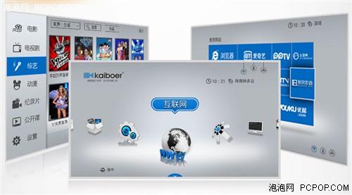 内置硬盘3D智能电视盒开博尔Q7来袭