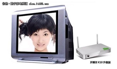 开博尔为传统电视插上互联网翅膀