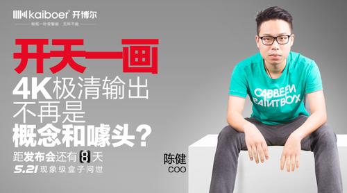 开博尔5月21新品发布会 主推4K智能盒子