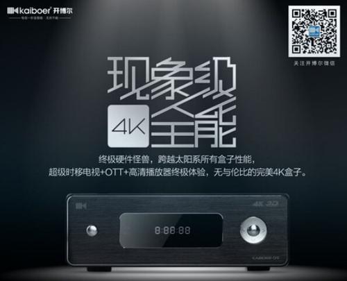 千元机型4K智能盒 开博尔Q9一枝独秀