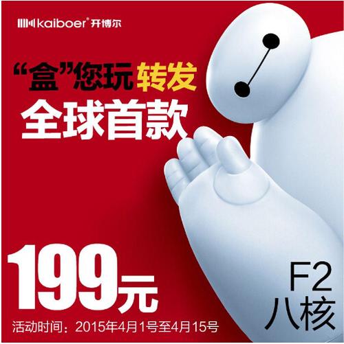 开博尔F2八核四月惊喜199惠购来袭!