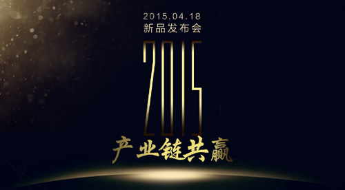开博尔2015新品发布会促进产业链共赢!