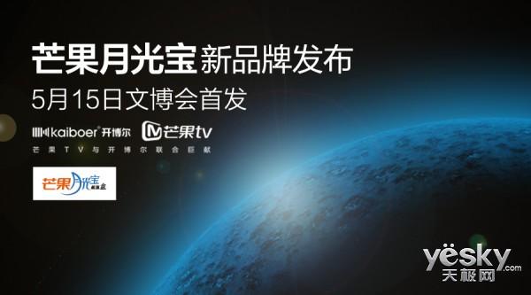 互联网入口芒果TV联手开博尔推出芒果月光宝