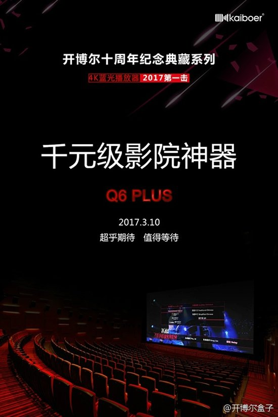 千元级影院神器开博尔Q6 Plus三月问世