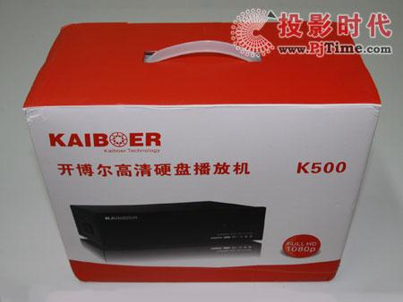 开博尔K500高清播放机外包装