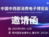 开博尔邀您莅临中国中西部消费电子博览会