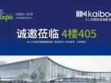 【邀请函】开博尔邀您6月21日莅临北京CIT展