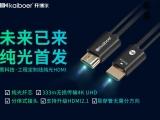 开博尔HDMI线材这么多,你真的知道你的设备适合用哪一款吗?
