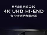 开博尔Q50 4K UHD HI-END蓝光硬盘播放器来袭